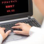 アダルトサイト解除詐欺