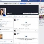 facebookの偽アカウントからのリクエストに注意