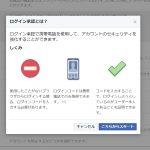 facebookのログイン承認の設定方法