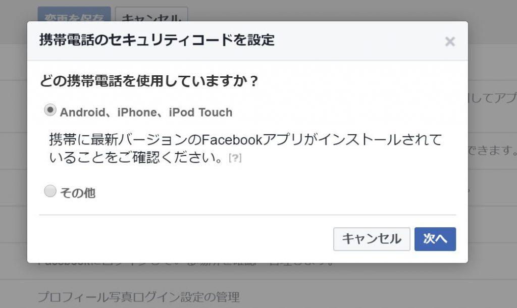 フェイスブックの2段階認証の設定方法