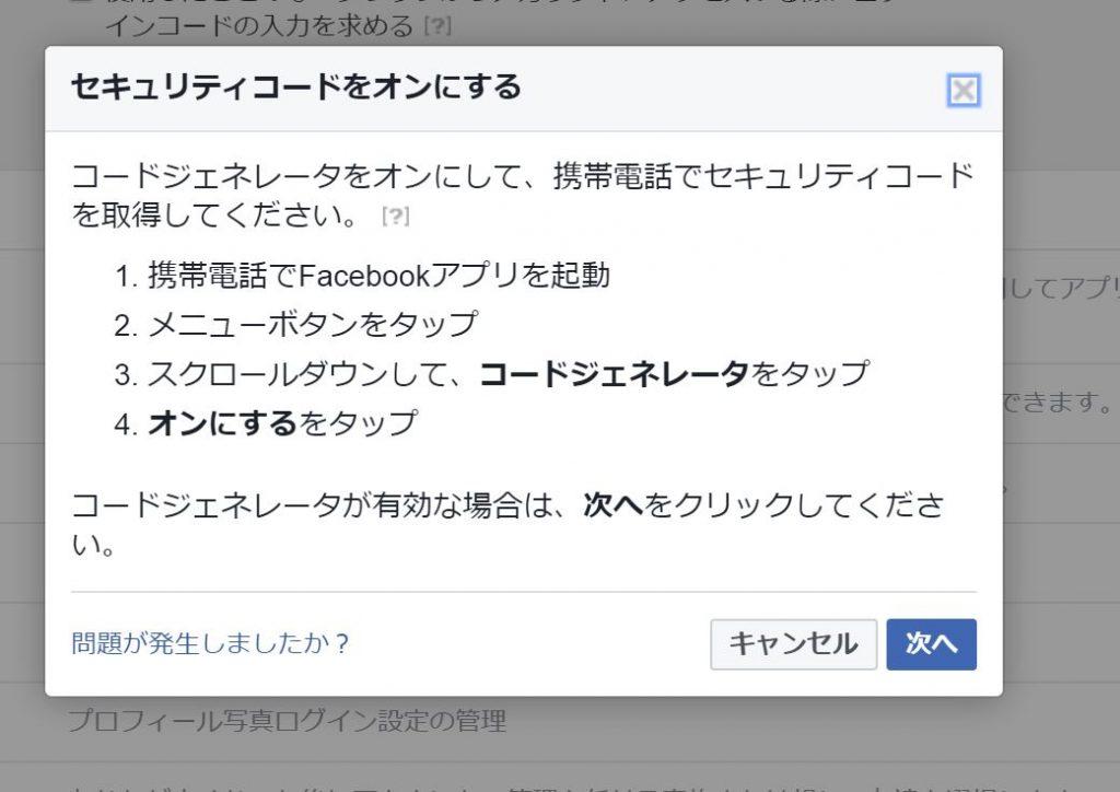 facebookの2段階認証のコードジェネレーターをオンにする