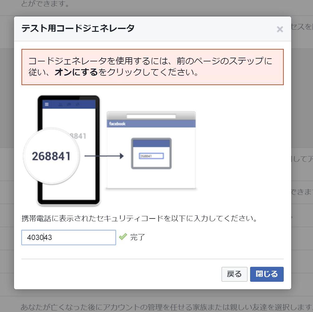 フェイスブックのコードジェネレーターをオンにする