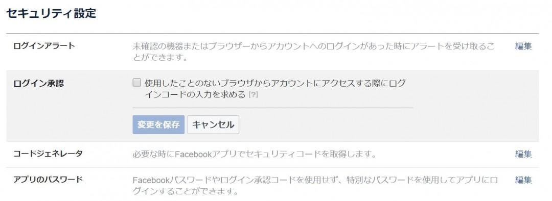フェイスブックのログイン承認の設定
